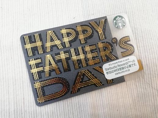 スターバックスカード「Happy Father's Day」